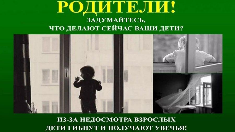 Картинки по запросу Картинки падение детей из окон